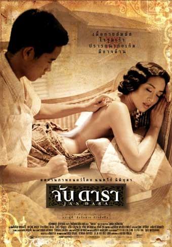 จัน ดารา (2544)