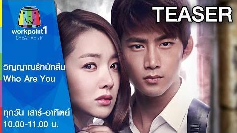 รายชื่อผู้ให้เสียงพากย์ไทย วิญญาณรักนักสืบ
