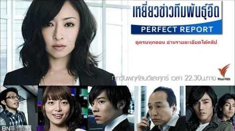 รายชื่อผู้ให้เสียงพากย์ไทย เหยี่ยวข่าวทีมพันธุ์อึด