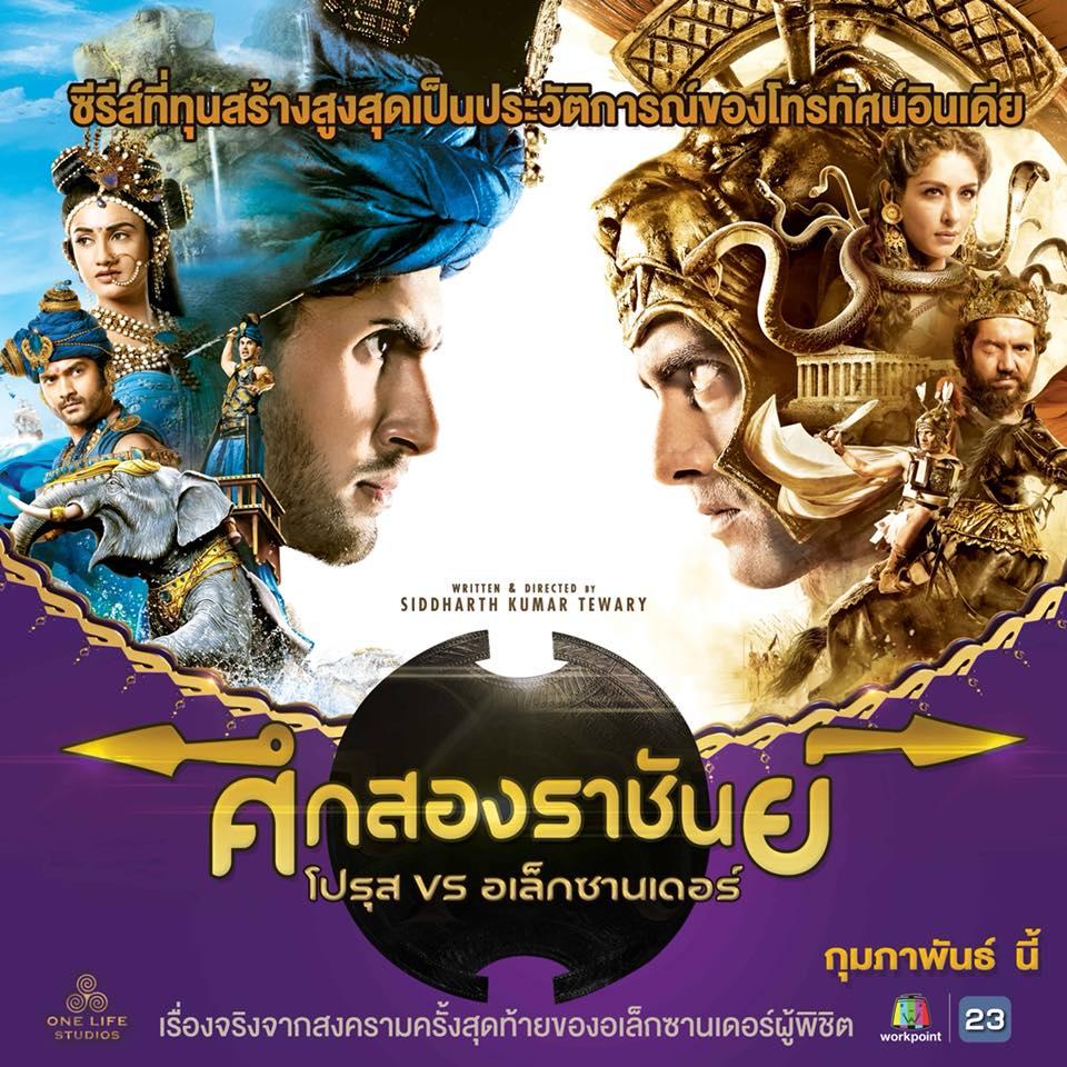 รายชื่อผู้ให้เสียงพากย์ไทย โปรุส ศึกสองราชันย์.jpg