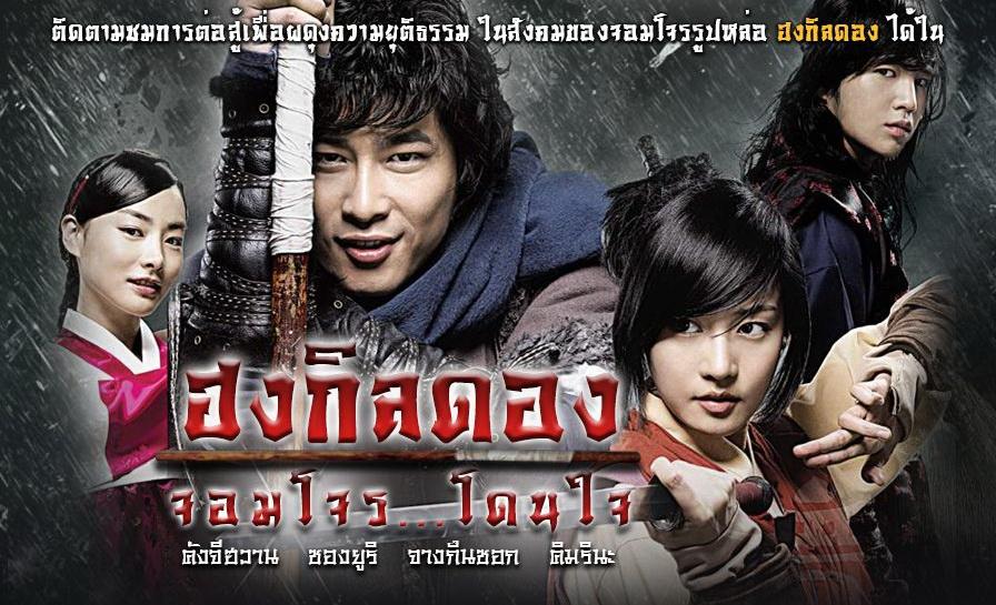 รายชื่อผู้ให้เสียงพากย์ไทย ฮงกิลดอง จอมโจรโดนใจ.jpg