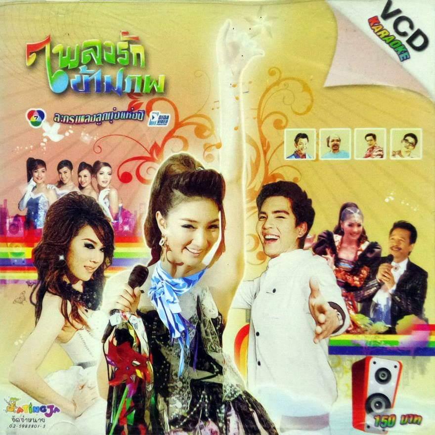 เพลงรักข้ามภพ (2552)