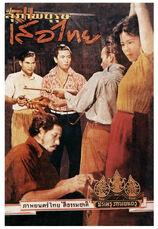 สุภาพบุรุษเสือไทย (2492)