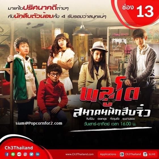 รายชื่อผู้ให้เสียงพากย์ไทย พลูโต สมาคมนักสืบจิ๋ว.jpg