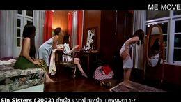 Trailer ผู้หญิง 5 บาป (2545)