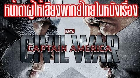 รายชื่อผู้ให้เสียงพากย์ไทย กัปตันอเมริกา