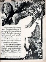 เพชรพระอุมา (2514) 10