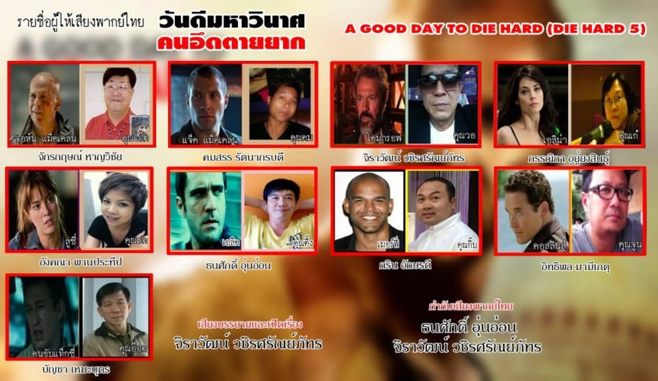 รายชื่อผู้ให้เสียงพากย์ไทย ดาย ฮาร์ด.jpg