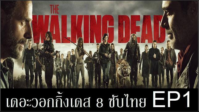รายชื่อผู้ให้เสียงพากย์ไทย The Walking Dead