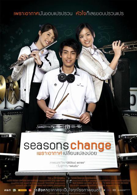 Seasons Change เพราะอากาศเปลี่ยนแปลงบ่อย (2549)