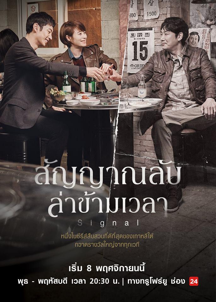 รายชื่อผู้ให้เสียงพากย์ไทย สัญญาณลับล่าข้ามเวลา.jpg