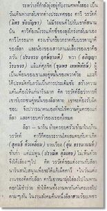 SaWanBiang (1970) 12