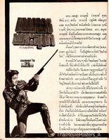 เพชรพระอุมา (2514) 9