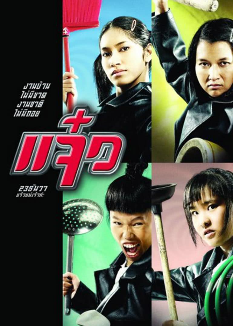 แจ๋ว (2547)
