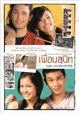 เพื่อนสนิท (2548)