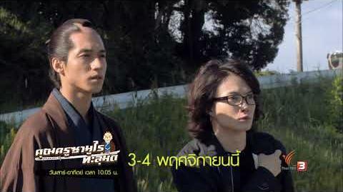 คุณครูซามูไรทะลุมิติ