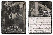 เพชรพระอุมา (2514) 15