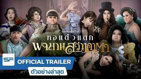 Trailer_พจมาน_สว่างคาตา_(1)