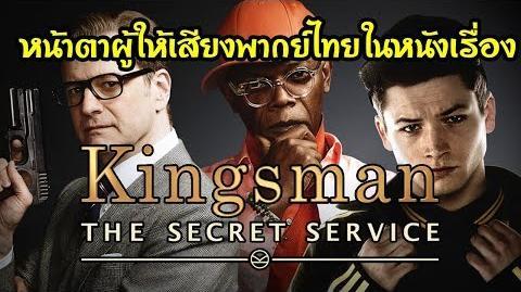 รายชื่อผู้ให้เสียงพากย์ไทย คิงส์แมน