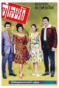 JumLeyRak 1963 5
