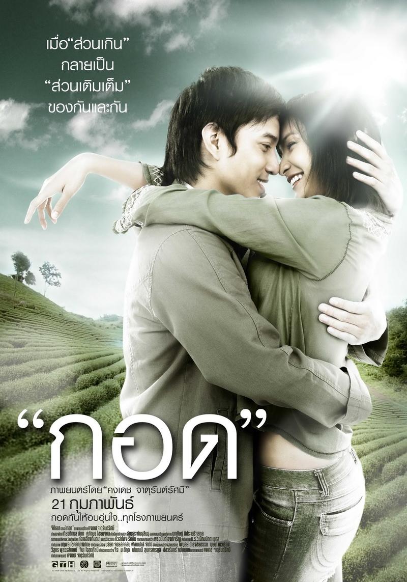 กอด (2551)