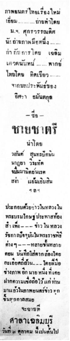 ชายชาตรี (2489)