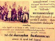 ทหารเอกพระบัณฑูร (2496) 1