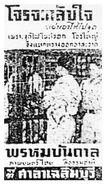 พรหมบันดาล (2496) 1