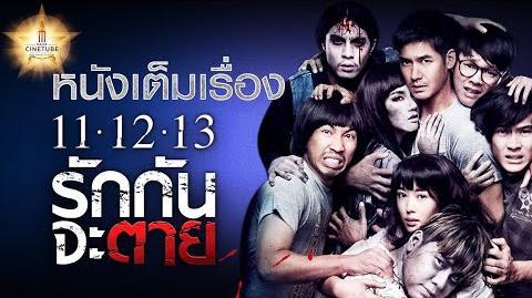 11-12-13 รักกันจะตาย (2559)