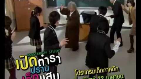 รายชื่อผู้ให้เสียงพากย์ไทย เปิดตำราปราบเด็กแสบ