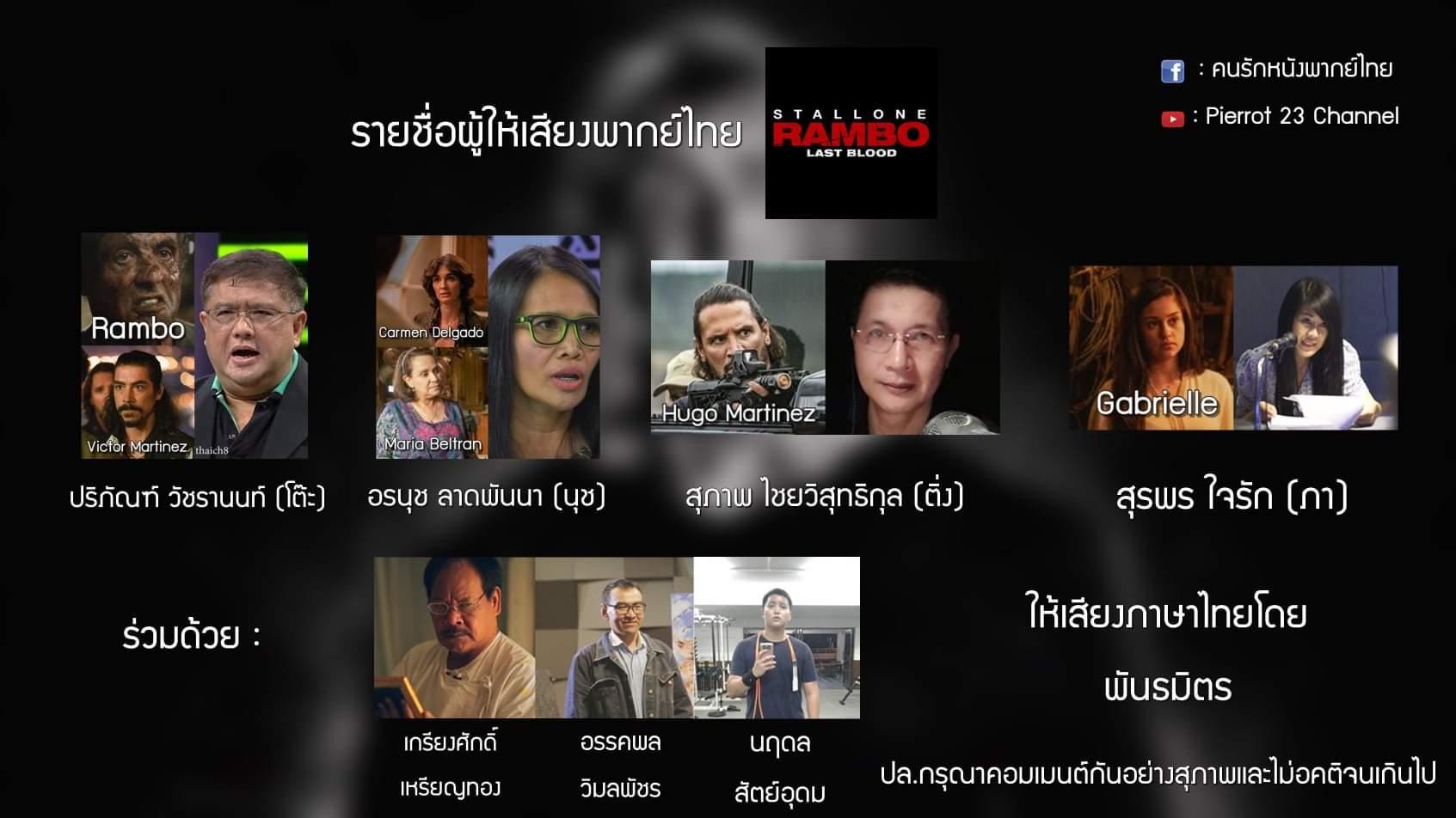 รายชื่อผู้ให้เสียงพากย์ไทย แรมโบ้.jpg