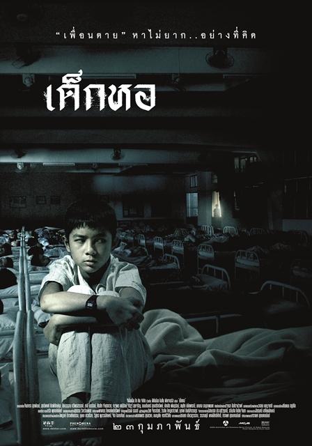 เด็กหอ (2549)