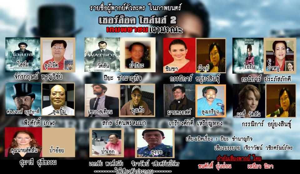 รายชื่อผู้ให้เสียงพากย์ไทย เชอร์ล็อค โฮล์มส์ เกมพญายมเงามรณะ.jpg