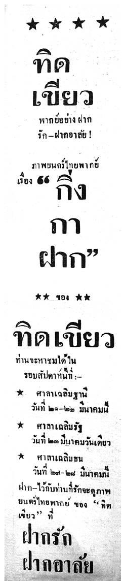 กิ่งกาฝาก (2484)