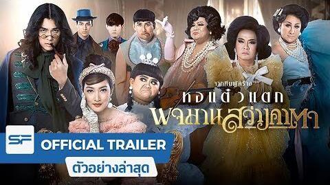 Trailer_พจมาน_สว่างคาตา_(2)