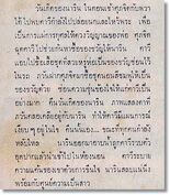 SaWanBiang (1970) 15