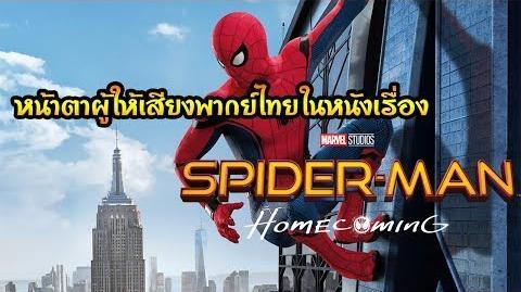 รายชื่อผู้ให้เสียงพากย์ไทย สไปเดอร์แมน โฮมคัมมิ่ง