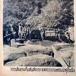 เพชรพระอุมา (2514) 33