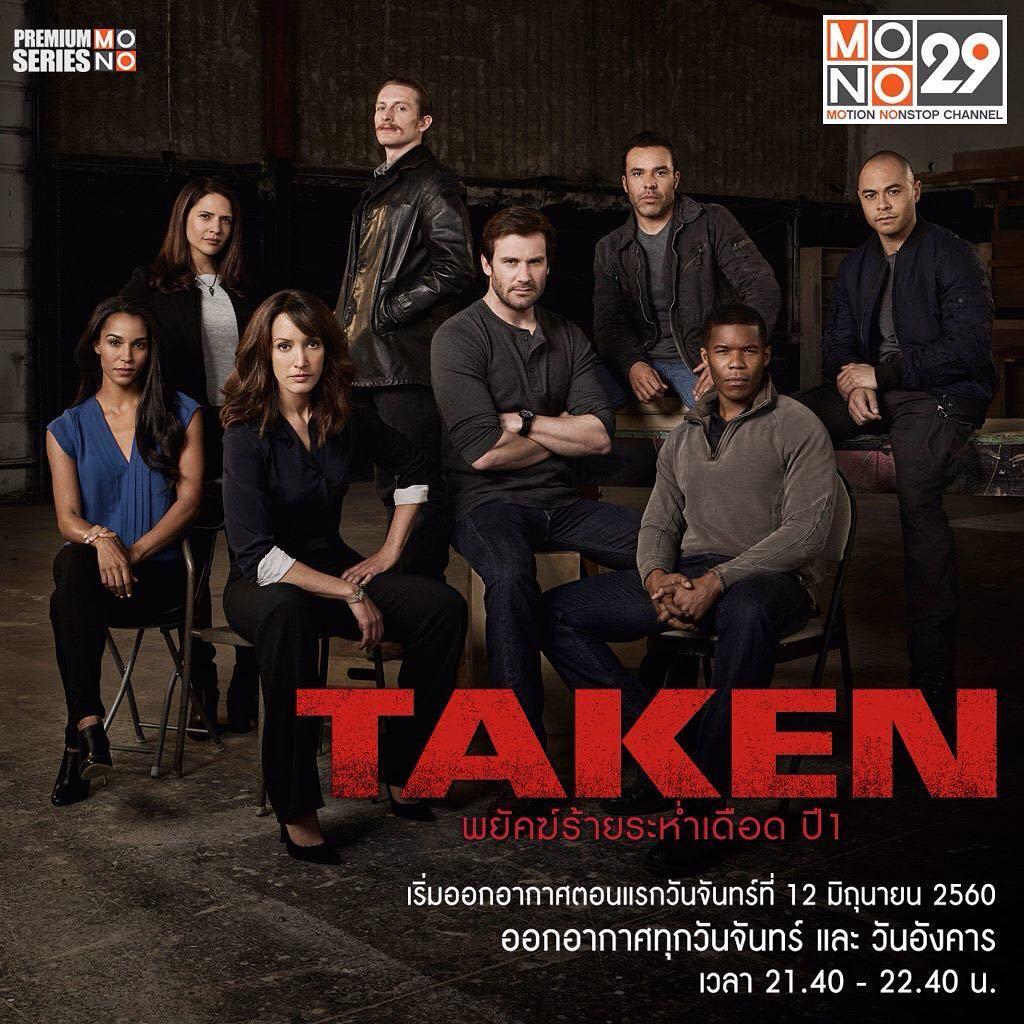 รายชื่อผู้ให้เสียงพากย์ไทย พยัคฆ์ร้ายระห่ำเดือด.jpg