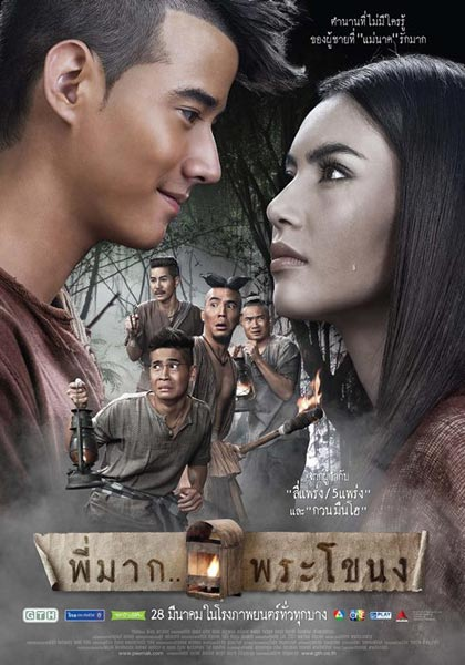 พี่มาก..พระโขนง (2556)