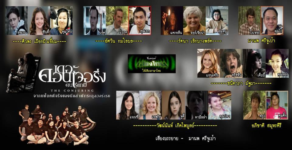 รายชื่อผู้ให้เสียงพากย์ไทย คนเรียกผี.jpg