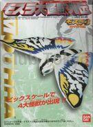 BandaiMKLMothraFrt Mothra Kaiju Legend