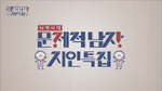 Problematic Men Ep 12.png