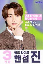 BTS Profile 2021 (16)