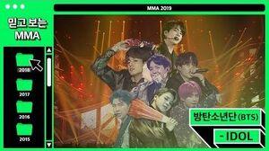 믿고보는MMA ※소름주의※ 방탄소년단(BTS) - IDOL Full