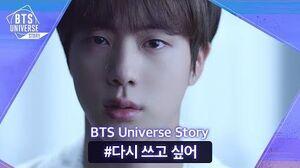 BTS Universe Story 다시쓰고싶어