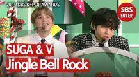 슈가 X 뷔, 상큼한 크리스마스 여는 'Jingle Bell Rock' 2019 SBS 가요대전(2019 SBS K-POP AWARDS) SBS Enter.