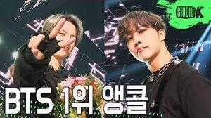 방탄소년단 'ON' 뮤직뱅크 1위 앵콜 직캠 (BTS 'ON' Encore Fancam) │ @MusicBank 200306