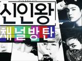 BTS Rookie King: Channel Bangtan