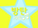 BTS Gayo